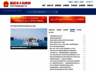 fuqing.gov.cn screenshot