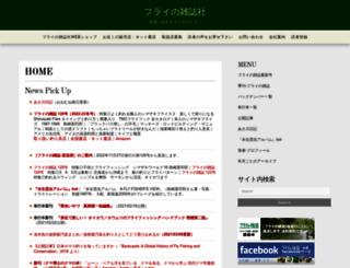 furainozasshi.com screenshot