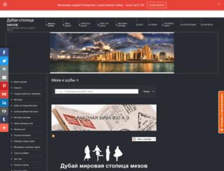 furs.com.ua screenshot