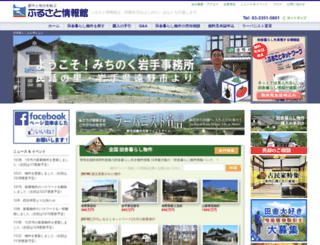 furusato-net.co.jp screenshot