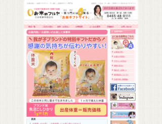 furuyagift.jp screenshot