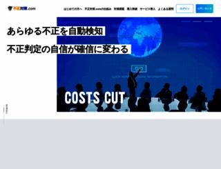 fuseitaisaku.com screenshot
