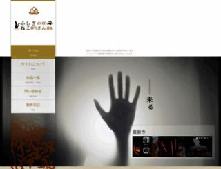 fushiginoneko.yokochou.com screenshot