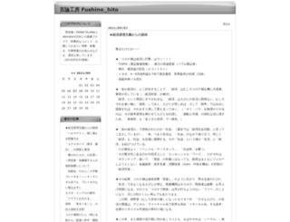 fushinohito.asablo.jp screenshot