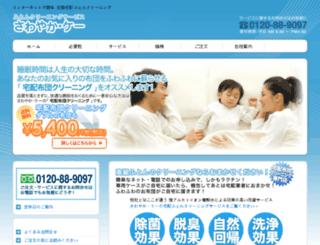 futon-cleaning.co.jp screenshot