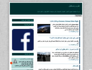 futur-sciences.blogspot.com screenshot