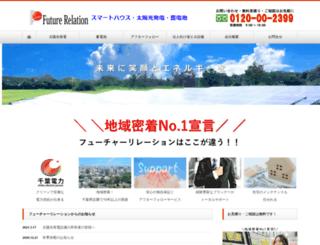 future-r.co.jp screenshot