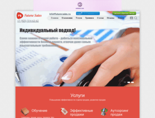 future-sales.ru screenshot