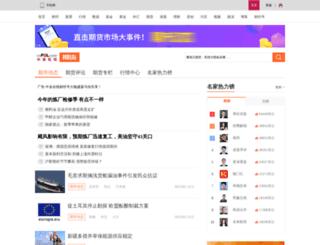futures.cnfol.com screenshot