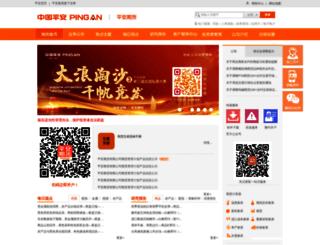 futures.pingan.com screenshot