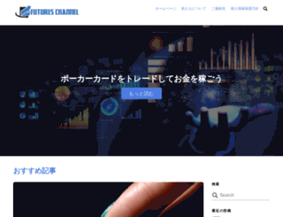 futureschannel.jp screenshot