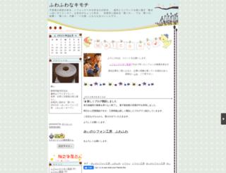 fuwafuwana.eshizuoka.jp screenshot