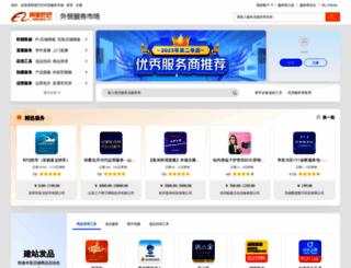 fuwu.alibaba.com screenshot