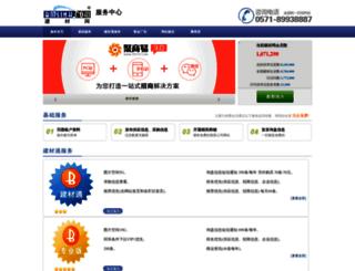 fuwu.bmlink.com screenshot