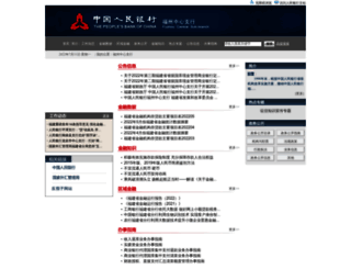 fuzhou.pbc.gov.cn screenshot