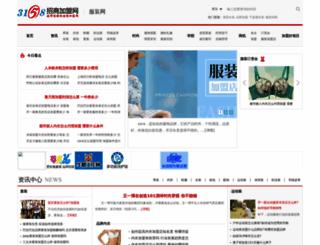fuzhuang.3158.cn screenshot