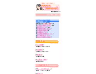 fuzokukyujin.jp screenshot