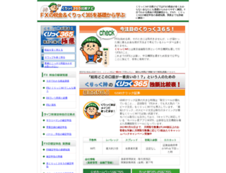 fx-tax.com screenshot