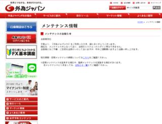 fx.gaitamejapan.com screenshot