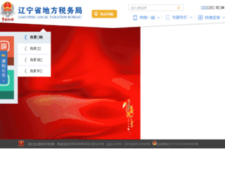 fx.lnsds.gov.cn screenshot