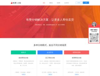 fx.youzan.com screenshot