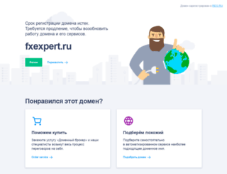 fxexpert.ru screenshot