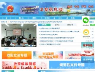fzj.sz.gov.cn screenshot