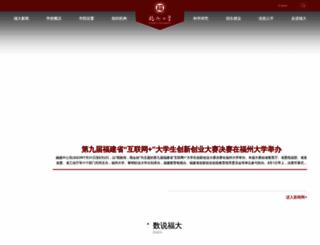 fzu.edu.cn screenshot