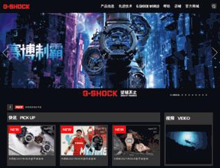 g-shock.com.cn screenshot