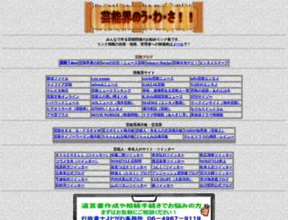 g-uwasa.com screenshot