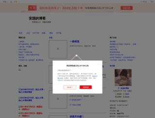 g6612843.blog.163.com screenshot