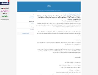 gabrielmmj.blogfa.com screenshot