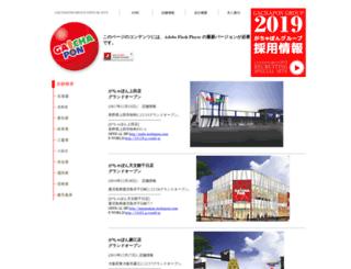 gacha.heteml.jp screenshot