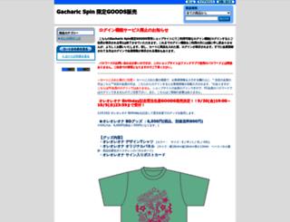 gacha.shop-pro.jp screenshot