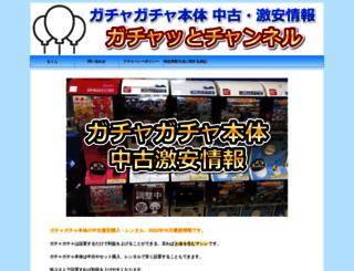 gachatto-channel.net screenshot