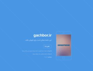 gachbor.ir screenshot