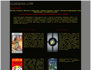 gadaene.com screenshot