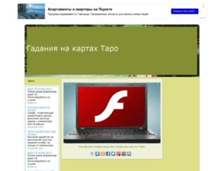 gadanie-taro.okis.ru screenshot