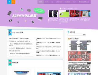 gadget2ch.blog.jp screenshot