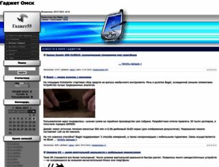 gadget55.ru screenshot