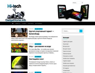 gadgethome.info screenshot