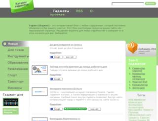 gadgets.sterno.ru screenshot