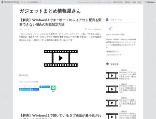gaget.hatenablog.com screenshot