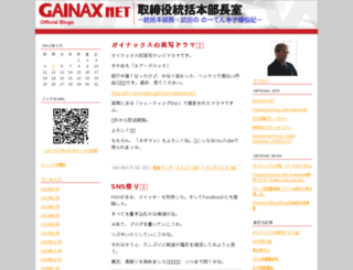 gainax.weblogs.jp screenshot
