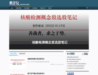 gainiangu.com screenshot