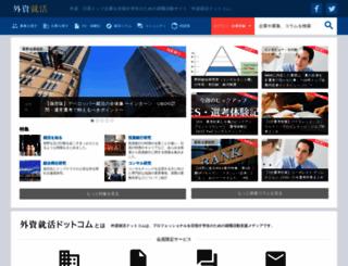 gaishishukatsu.com screenshot