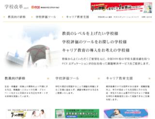 gakkokaikaku.net screenshot