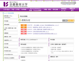 gakusei.kyokyo-u.ac.jp screenshot