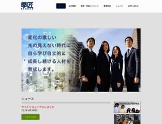 gakusho.net screenshot