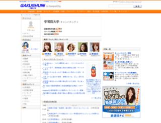 gakushuin.campuscity.jp screenshot